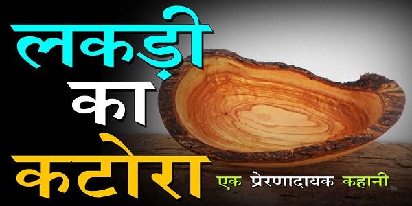 Hindi Story on Moral Values