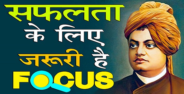 Importance of Focus in Hindi