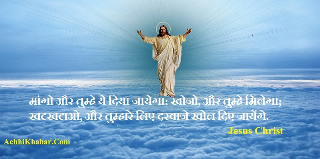 Jesus Christ Quotes in Hiindi