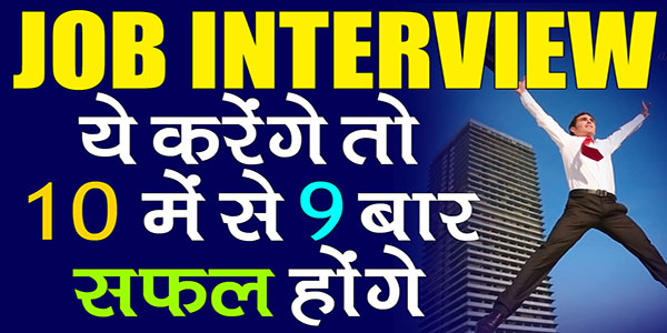 Job Interview Tips in Hindi