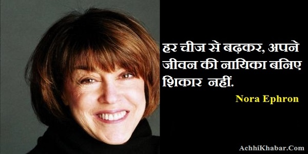 Woman Quotes in Hindi