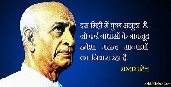 Sardar Patel Quotes in Hindi