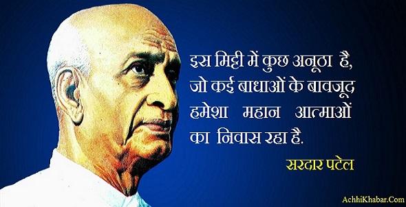 Sardar Patel Quotes in Hindi