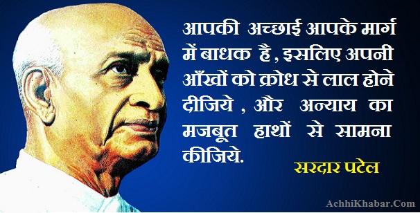 Sardar Vallabhbhai Patel Quotes in Hindi 1
