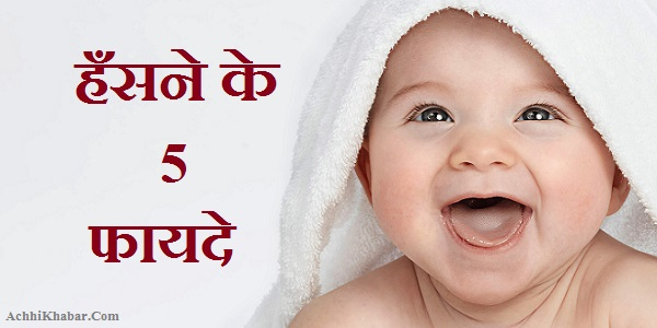 Benefits of Laughter in Hindi