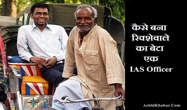 Govind Jaiswal IAS Officer