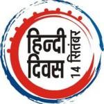 हिंदी दिवस की शुभकामनाएं