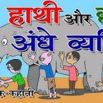 Best Stories In Hindi