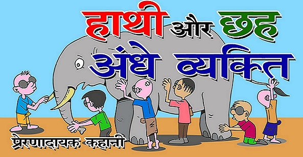 Best Stories In Hindi