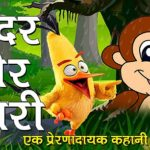 Hindi Story For Kids With Moral