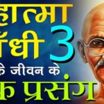 Mahatma Gandhi Inspirational Stories in Hindi