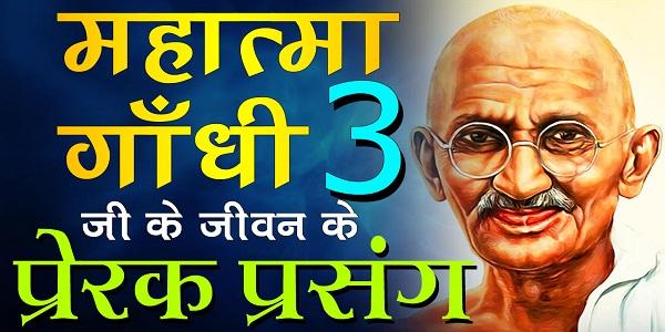 Mahatma Gandhi Inspirational Incidents in Hindi