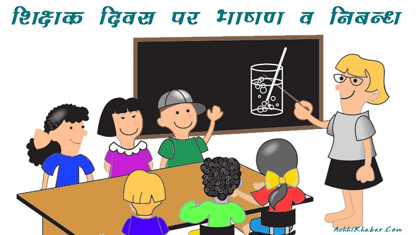 Teachers Day Speech & Essay in Hindi
