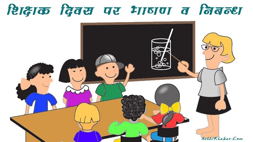 Teachers Day Speech & Essay in Hindi