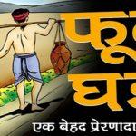 phuta ghada stories in hindi