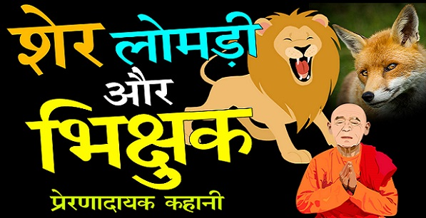 शेर , लोमड़ी और भिक्षुक