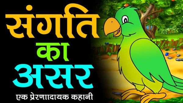 Short Hindi Story For Kids