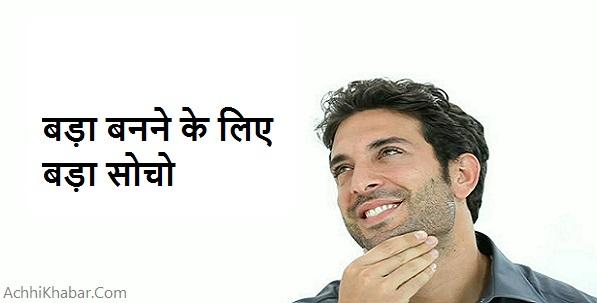 Big Think In Hindi