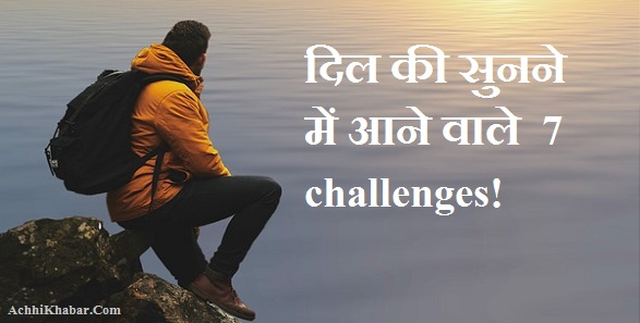Challeneges in Following Your Heart in Hindi
