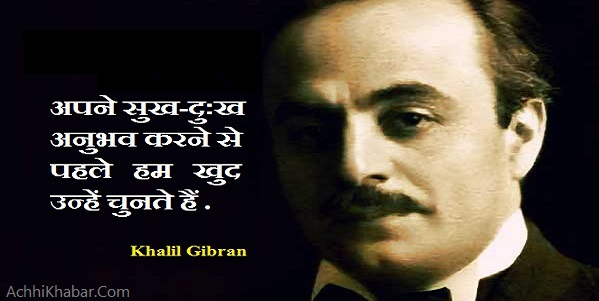 Khalil Gibran Quotes in Hindi