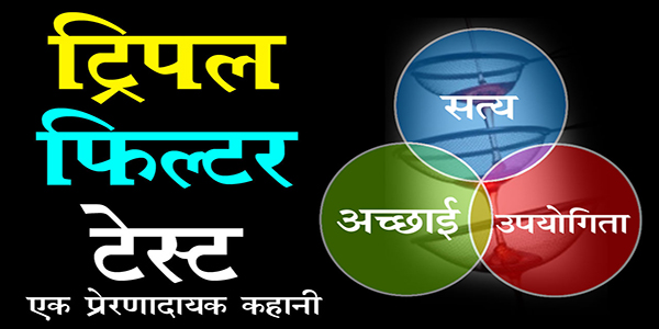 Sukrat Anecdote in Hindi