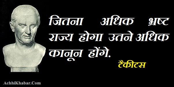 Corruption Quotes in Hindi