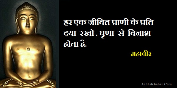 Lord Mahavira Quotes in Hindi