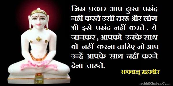 Lord Mahavira Thoughts in Hindi