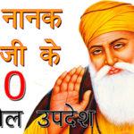 Shree Guru Nanak Dev Teachings in Hindi श्री गुरु नानक देव के 10 अनमोल उपदेश
