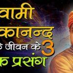 स्वामी विवेकानंद के जीवन के 3 प्रेरक प्रसंग
