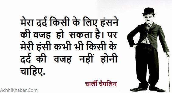 Charlie Chaplin Quotes in Hindi चार्ली चैपलिन के प्रसिद्ध कथन