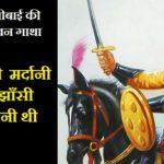 Rani Laxmibai Essay in Hindi