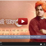 Swami Vivekananda Chicago Speech Video in Hindi