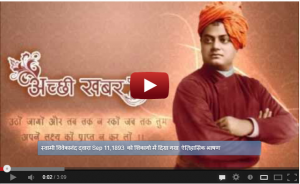 SWAMI VIVEKANANDA Chicago SPEECH IN HINDI