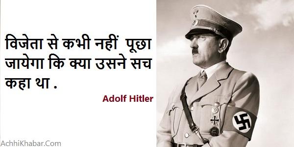 Adolf Hitler Quotes in Hindiअडोल्फ़ हिटलर के विचार