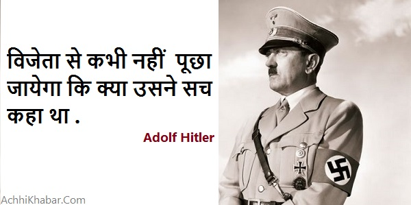 Adolf Hitler Quotes in Hindiअडोल्फ़ हिटलर के विचार