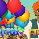 Gubbare Wala Story in Hindi