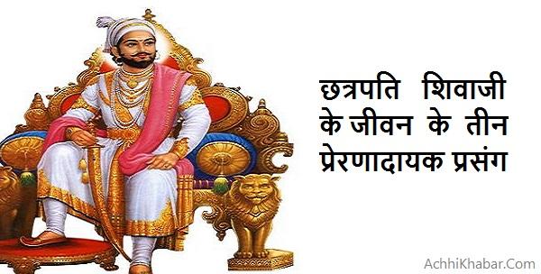 Shivaji Life Incidents in Hindi