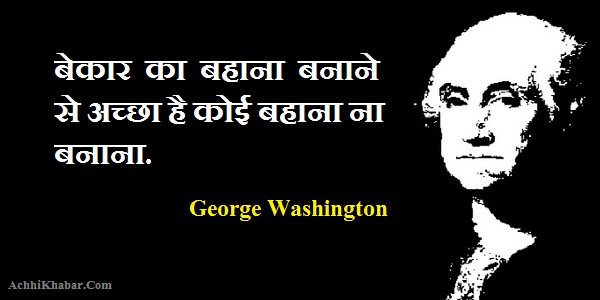 George Washington Quotes in Hindi