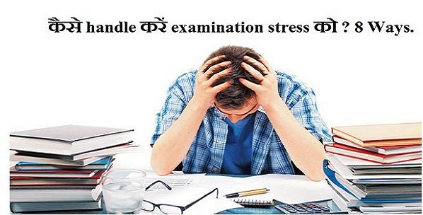 How to handle examination stress in Hindi