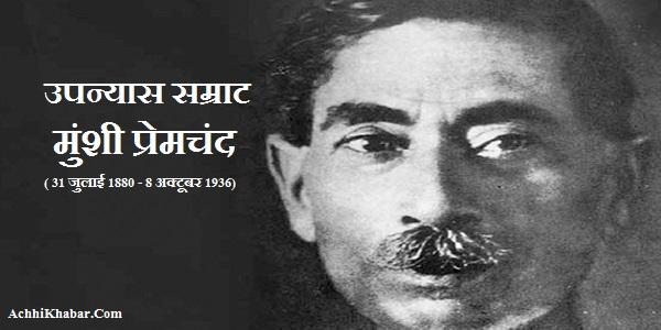 Munshi Premchand Essay in Hindi