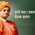 डरो मत ! स्वामी विवेकानंद प्रेरक प्रसंग