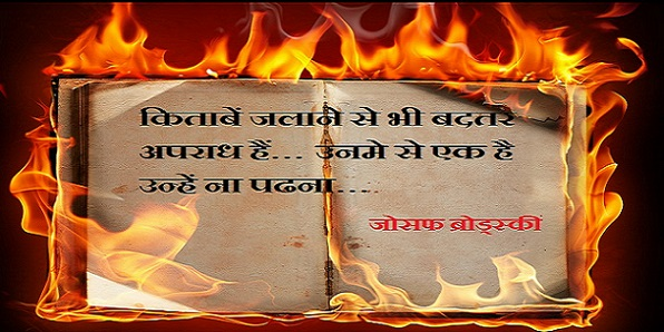 Book Quotes in Hindi