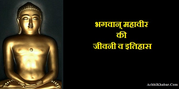 Lord Mahavira Life Essay in Hindi