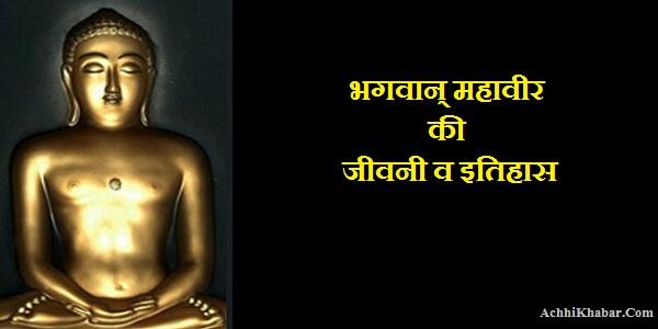 Lord Mahavira Life Essay in Hindi