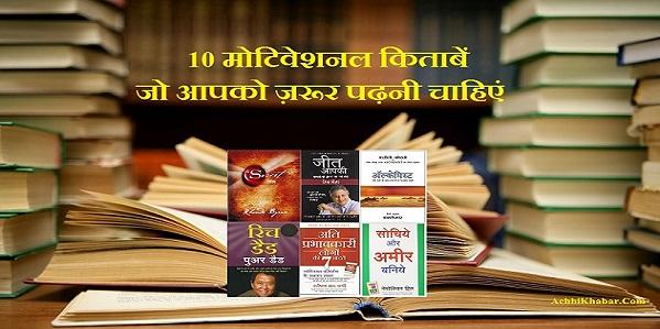 books in hindi