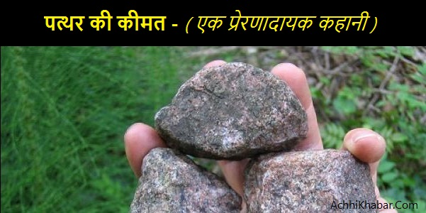 पत्थर की कीमत