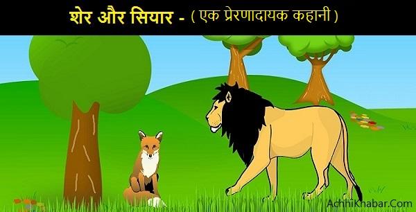 शेर और सियार की एक प्रेरणादायक कहानी