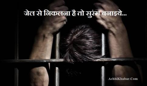 Motivational Hindi Talk