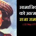 अद्वितीय समाजसुधारक राजा राम मोहन राय की जीवनी व इतिहास